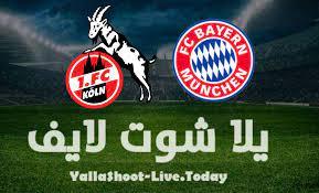مشاهدة مباراة بايرن ميونيخ وكولن بث مباشر اليوم 17-07-2021 في مباراة ودية
