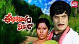 Krishna Ghattamaneni Eenati Bandham Yenatido Movie