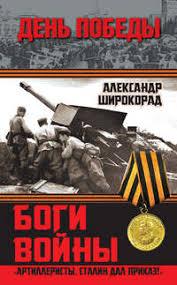 Александр <b>Широкорад</b>, Боги <b>войны</b>. «Артиллеристы, Сталин дал ...