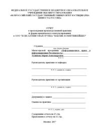 Отчет о прохождении производственной практики в ООО  Отчёт по практике Отчет о прохождении производственной практики в ООО