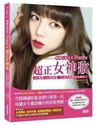 korea por ulzzang pony secret makeup book with dvd pony 9789862296882 amazon books