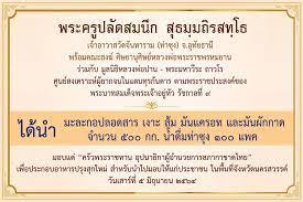 มูลนิธิหลวงพ่อปาน-พระมหาวีระ ถาวโร - Bangkok, Thailand - Reference Website