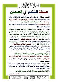 صيغة التكبير في العيدين | موقع البطاقة الدعوي
