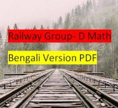 free pdf book best pdf for railway group d examination mathematics solve in bengali railway group math pdf