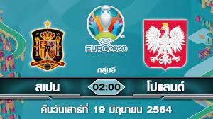 พรีวิว ยูโร 2020 สเปน ขอชนะ ส่วน โปแลนด์ หวังทีเด็ดจาก เลวาน