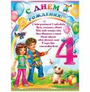 Открытка с днем рождения сына 4 года