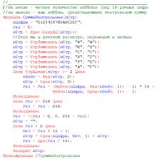 Карточки em marine контрольная сумма кода