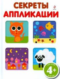 """Книга: """"Секреты <b>аппликации. Для детей</b> от 4 лет"""". Купить книгу ..."""