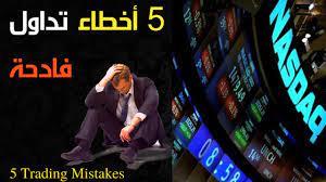 تداول الأسهم الأمريكية: أكثر 5 أخطاء تداول فادحة بين المتداولين المبتدئين -  YouTube