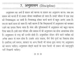 short paragraph on discipline in hindi
