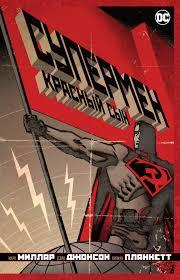 "<b>Книга</b> ""<b>Супермен</b>. Красный сын"" – купить <b>книгу</b> с быстрой ..."