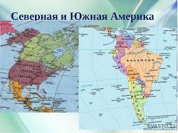 Южная Америка и Северная Америка Знания прежде слов и дел  Южная Америка и Северная Америка