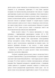 Отчет по педагогической практике pdf flipbook Отчет по педагогической практике