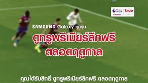 พิเศษ SAMSUNG Galaxy ทุกรุ่น ดูบอลทรูพรีเมียร์ลีก ฟรีทั้งฤดูกาล (30 Sec) -  YouTube