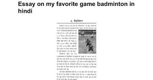 essay on my favorite game badminton in hindi google docs