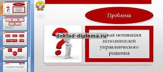 Презентация к диплому Управленческие решения и контроль их исполнения ТОЛЬКО У НАС