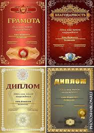 Грамоты дипломы благодарности сертификаты Скачать бесплатно  Диплом грамота благодарность 4 psd pазрешение 3500х2500 pазмер 53 1 мб