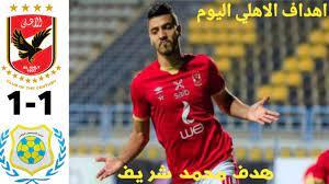ملخص اهداف مباراة الأهلي والاسماعيلي اليوم (1/1) هدف محمد شريف | الدوري  المصري 2021 - YouTube