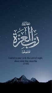 سُبْحَانَ رَبِّكَ رَبِّ الْعِزَّةِ عَمَّا يَصِفُونَ Quranislamic Classy Muslimah Quotes Wallpaper