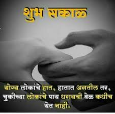 good morning images in marathi for