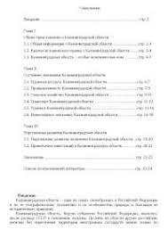 Социально экономическое развитие Ростовской области курсовая по  Экономическое состояние Калининградской области реферат по экономической географии скачать бесплатно положение промышленность