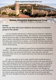 boston university supplement essay supplemental application boston university supplemental essay