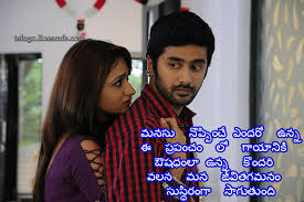 Prema Telugu Love Quotes For Lover KavithaluLinesCafe Awesome Love Quotes Fir Telugu