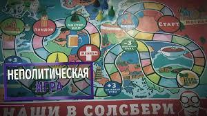 В России вышла <b>настольная игра</b> «<b>Наши</b> в Солсбери»   Видео ...
