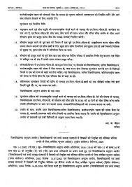 ugc guidelines for phd admission essay dissertation hypothesis  ph d programme gujarat technological university