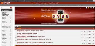 Олимп онлайн букмекерская контора