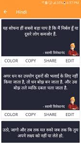 Swami Vivekanand Quotes In Hindi For Android Apk Download