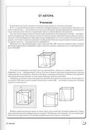 Наглядная геометрия Опорные конспекты Контрольные вопросы  Наглядная геометрия Опорные конспекты Контрольные вопросы Задачи на готовых чертежах