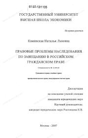 Диссертация на тему Правовые проблемы наследования по завещанию в  Диссертация и автореферат на тему Правовые проблемы наследования по завещанию в российском гражданском праве
