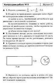 Контрольные работы по математике класс виленкин ответы oronun  Контрольные работы по математике 6 класс виленкин ответы