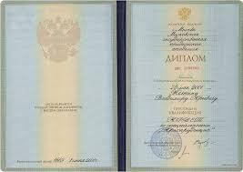 МГЮА Ж Е Л Н И Н Р Ф Адвокатская палата г Москвы