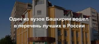 Регина Халикова ВКонтакте В Башкирии один из негосударственных вузов вошел в перечень лучших в России