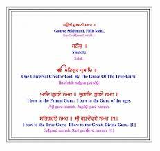 8 Sukhmani Sahib Path Invitation Barsazar
