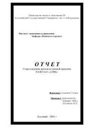Отчет о производственной практике конспект Бухгалтерский учет  Отчет о прохождении производственной практики конспект Бухгалтерский учет