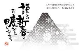 白黒富士山と筆文字新春戌年2018無料年賀状イラストと手書き筆文字