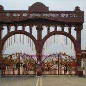 Image result for PICS OF PURVANCHAL UNIVERSITY