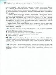Учебный доклад ГДЗ по русскому языку класс Ладыженская  Учебник по русскому языку 7 класс Баранов Учебный доклад страница 126