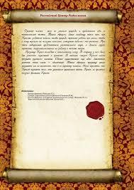 ПРИМЕР ОТЧЕТА ПЕРВОГО ЭТАПА фамильный диплом лист genealogy  ПРИМЕР ОТЧЕТА ПЕРВОГО ЭТАПА фамильный диплом лист 2