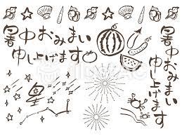 暑中お見舞い申し上げます手書き文字夏野菜イラスト No 484884無料