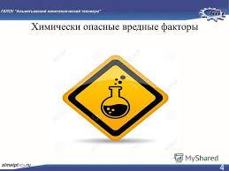 Презентация на тему РЕФЕРАТ Тема Влияние химических и  4 Химически опасные вредные факторы 4