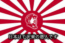 Image result for 周恩來說釣魚台是日本的 毛澤東說皇軍是中國大恩人