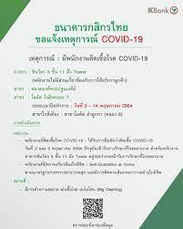 กสิกรไทย ประกาศพนักงานติดโควิด 3 แห่ง
