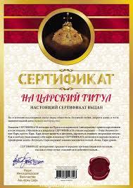 Шуточные и прикольные подарочные сертификаты купить недорого Подарочный сертификат На царский титул