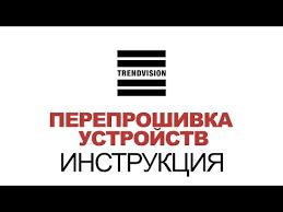 Прошивки и инструкции для <b>видеорегистратора TrendVision MR</b> ...