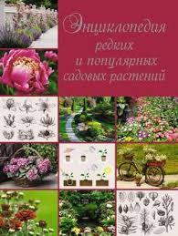 """Книга """"Энциклопедия редких и популярных садовых растений ..."""