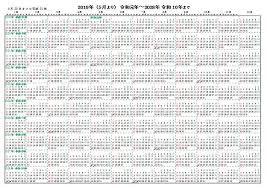 未来のカレンダー令和元年令和10年までの10年分のカレンダーa4サイズ令和万葉集 2枚で